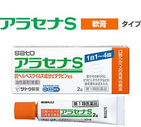 精器ヘルペス女性早く治す 市販薬
