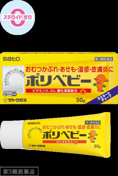 汗疹 に 効く 薬
