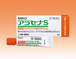 ビダラビン軟膏3 sw